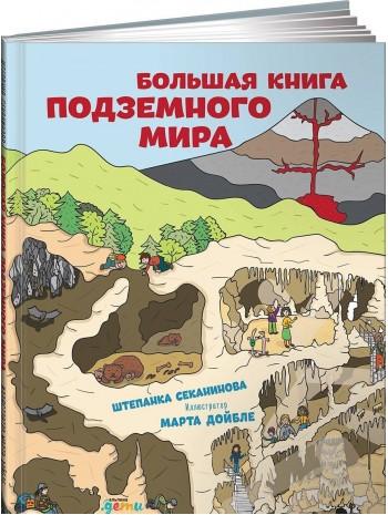 Большая книга подземного мира книга купить
