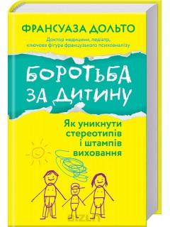 Боротьба за дитину. Як уникнути стереотипів і штампів виховання книга купить