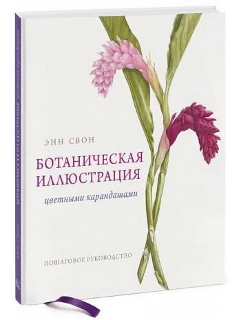 Ботаническая иллюстрация цветными карандашами. Пошаговое руководство книга купить