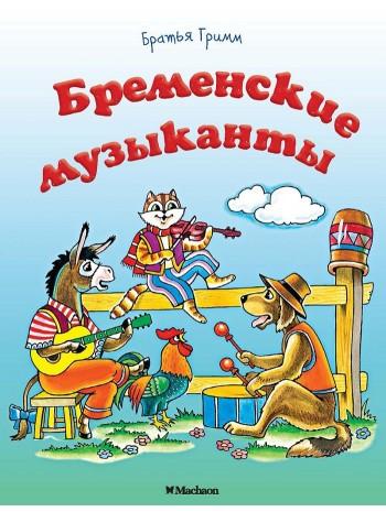 Бременские музыканты книга купить