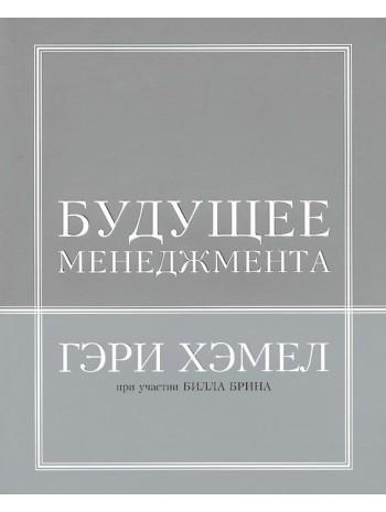 Будущее менеджмента книга купить