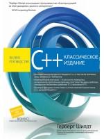 C++. Полное руководство