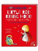 Червона Шапочка. Little Red Riding Hood. Моя перша бібліотечка англійською