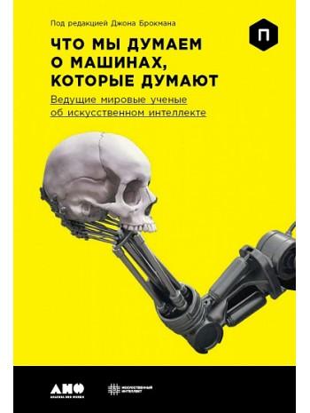 Что мы думаем о машинах, которые думают. Ведущие мировые учёные об искусственном интеллекте книга купить