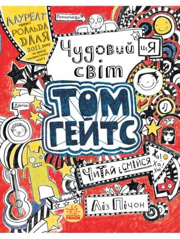 Том Гейтс. Чудовий світ Тома Гейтса книга купить