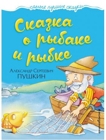 Сказка о рыбаке и рыбке книга купить