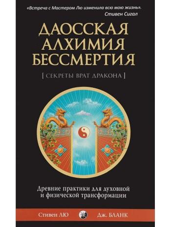 Даосская алхимия бессмертия. Древние практики для духовной и физической трансформации книга купить
