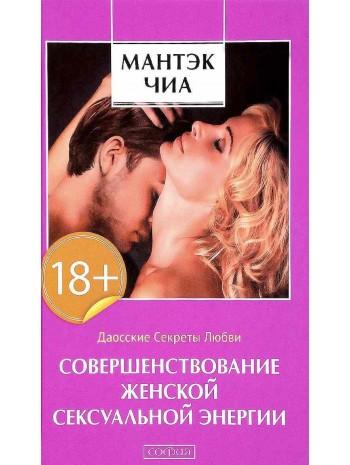 Совершенствование женской сексуальной энергии. Даосские секреты любви книга купить