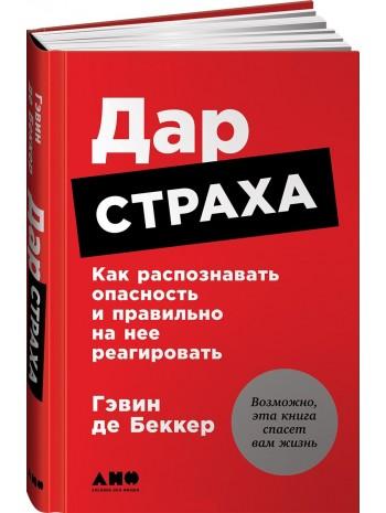 Дар страха. Как распознавать опасность и правильно на нее реагировать книга купить