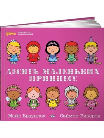 Десять маленьких принцесс. Устный счет для малышей книга купить
