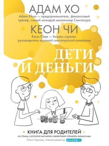 Дети и деньги. Книга для родителей из страны, в которой научились эффективно управлять финансами книга купить