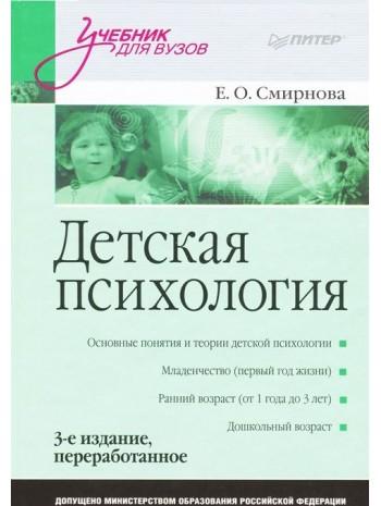 Детская психология. Учебник для вузов. 3-е изд книга купить