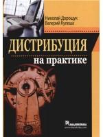 Дистрибуция на практике (+ CD-ROM)
