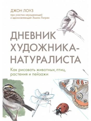 Дневник художника-натуралиста. Как рисовать животных, птиц, растения и пейзажи книга купить