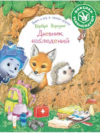 Дневник наблюдений. Гуляем в лесу и изучаем природу книга купить