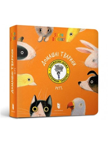 Домашні Тварини книга купить