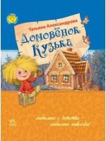 Домовенок Кузька (Улюблена книга дитинства)