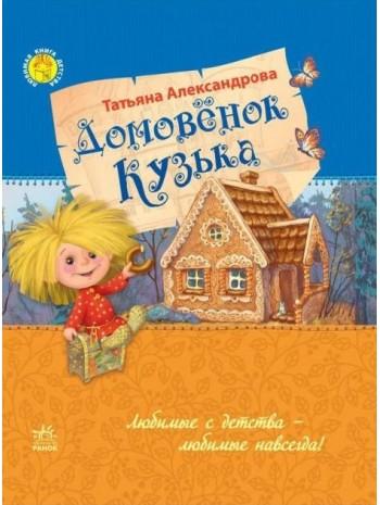 Домовенок Кузька (Улюблена книга дитинства) книга купить