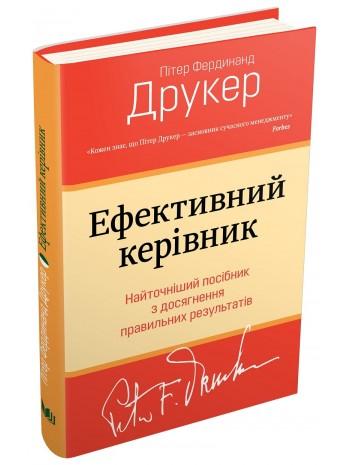 Ефективний керівник книга купить