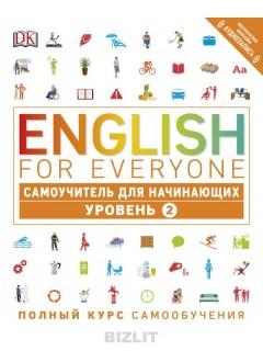 Купить English for Everyone. Самоучитель для начинающих. Уровень 2