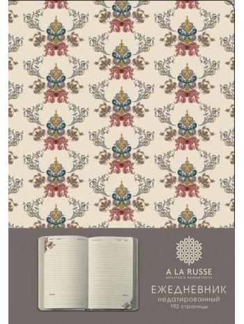 Ежедневник A LA RUSSE. Крупный орнамент (формат А5, недатированный) (Арте) книга купить