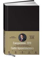Ежедневник. Метод Глеба Архангельского (классический датированный 2018)