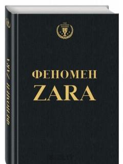 Купить Феномен Zara (українською)