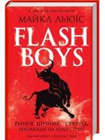 Flash Boys. Ринок цінних… секунд. Революція на Уолл-стрит