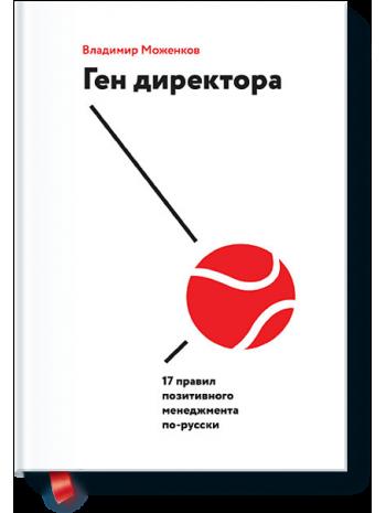 Ген директора. 17 правил позитивного менеджмента по-русски книга купить