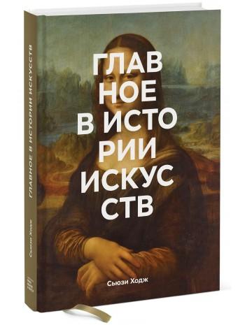 Главное в истории искусств. Ключевые работы, темы, направления, техники книга купить