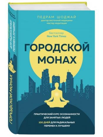 Городской монах книга купить
