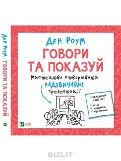 Говори та показуй книга купить