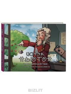 Исаак Ньютон. Гравитация в действии книга купить