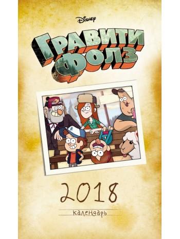 Гравити Фолз. Настольный календарь (вертикальный) книга купить
