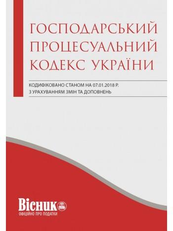 Господарський процесуальний кодекс України книга купить