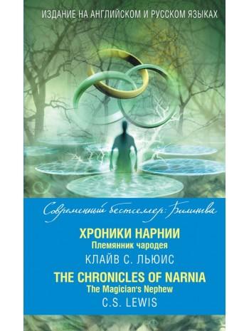 Хроники Нарнии. Племянник чародея = The Chronicles of Narnia. The Magician's Nephew книга купить