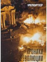 Хроники революции. Книга вторая