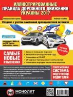 Правила дорожного движения Украины 2017 г. Иллюстрированное учебное пособие (большая / на рус. языке)