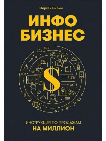 Инфобизнес. Инструкция по продажам на миллион книга купить