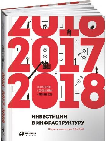 Инвестиции в инфраструктуру. 2016, 2017, 2018. Сборник аналитики InfraONE книга купить