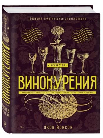 Искусство винокурения. Большая практическая энциклопедия книга купить