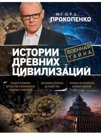 Истории древних цивилизаций книга купить