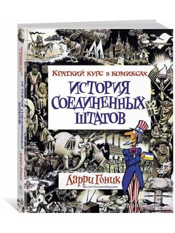 История Соединенных Штатов. Краткий курс в комиксах книга купить