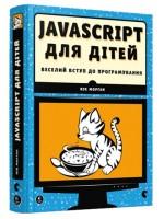 JavaScript для дітей. Веселий вступ до програмування