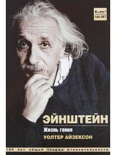 Купить Эйнштейн. Жизнь гения