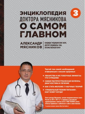 Энциклопедия доктора Мясникова о самом главном. Т. 3 книга купить
