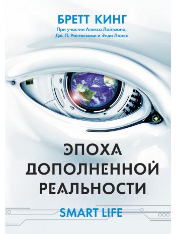 Эпоха дополненной реальности книга купить