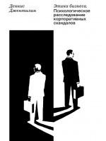Этика бизнеса. Психологическое расследование корпоративных скандалов