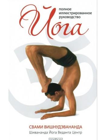 Йога. Полное иллюстрированное руководство книга купить