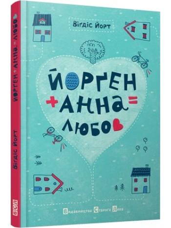 Йорґен+Анна=любов книга купить